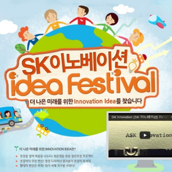 sk이노베이션 아이디어 패스티벌_홈페이지제작