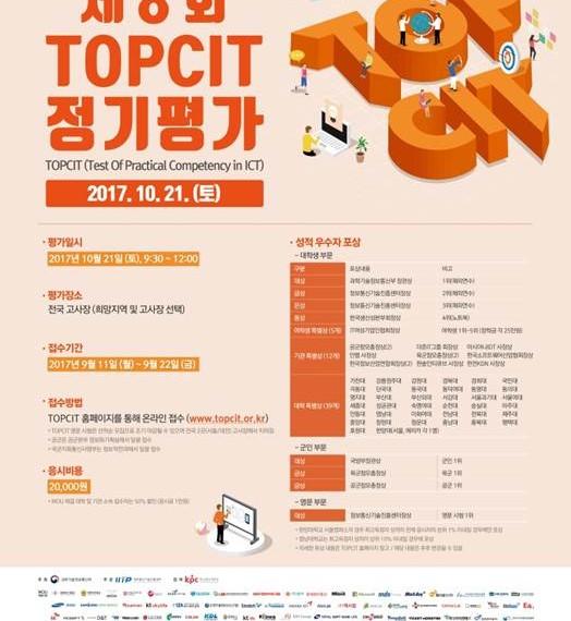 topcit_포스터