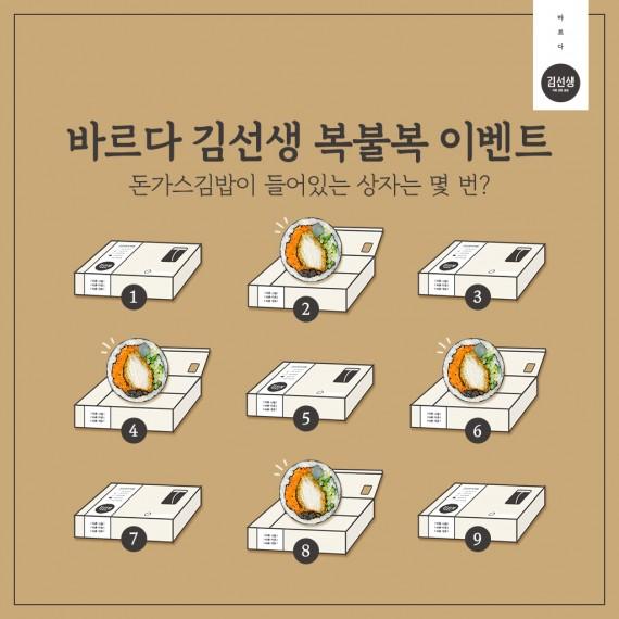 바르다_복불복이벤트_정답02