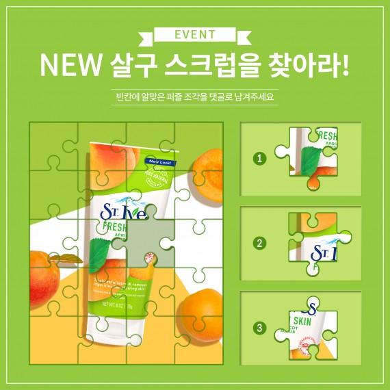 세인트_살구스크럽_퍼즐