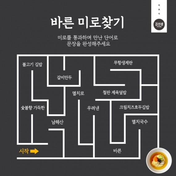 0208_미로찾기3